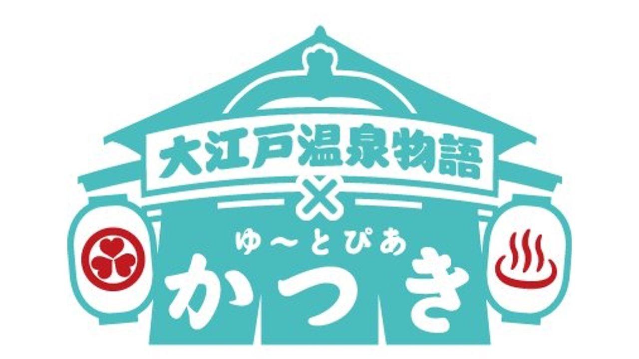 「ゆ~とぴあかつき」のサテライト営業!?『ユーリ!!! on ICE』×大江戸温泉物語コラボ決定!