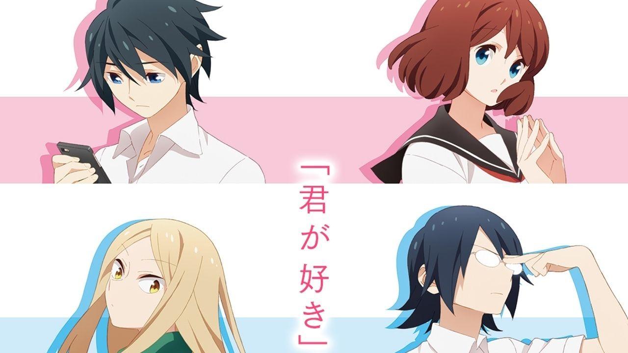 アニメ『徒然チルドレン』より熊谷健太郎さん、花澤香菜さん、浪川大輔さんら追加キャスト6名が発表!第2弾PVも公開!