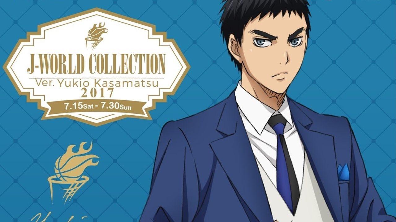 今回のコレクションは何人出るの!?『黒子のバスケ』J-WORLD Collection第3弾は笠松幸男が登場!