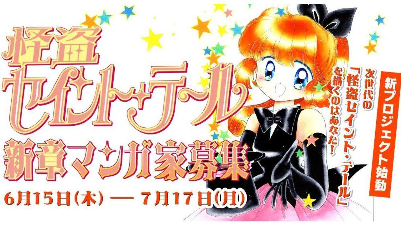 次世代のセイントテールを描くのはあなた!?大人気少女漫画『怪盗セイント・テール』の新プロジェクトが始動!