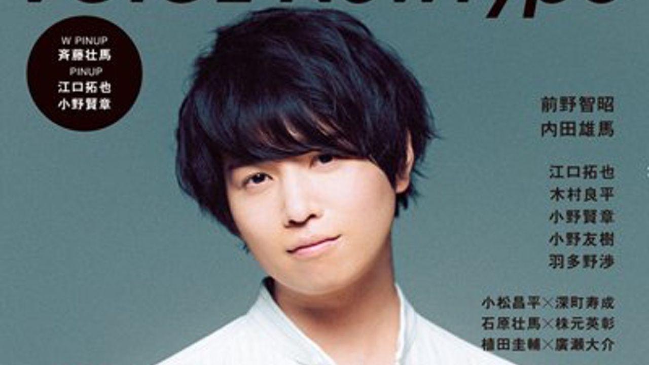 斉藤壮馬さんの素顔に迫る「ボイスニュータイプNo.064」の表紙&ラインナップが公開!直筆サイン入りブロマイドが当たるキャンペーンも!