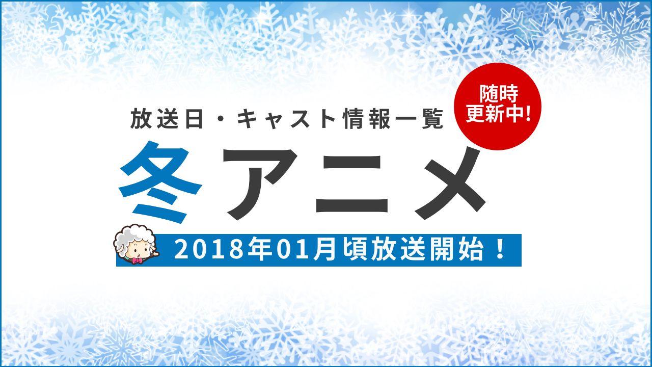 2018年冬アニメ一覧 放送日時・キャスト情報まとめ(1月〜)