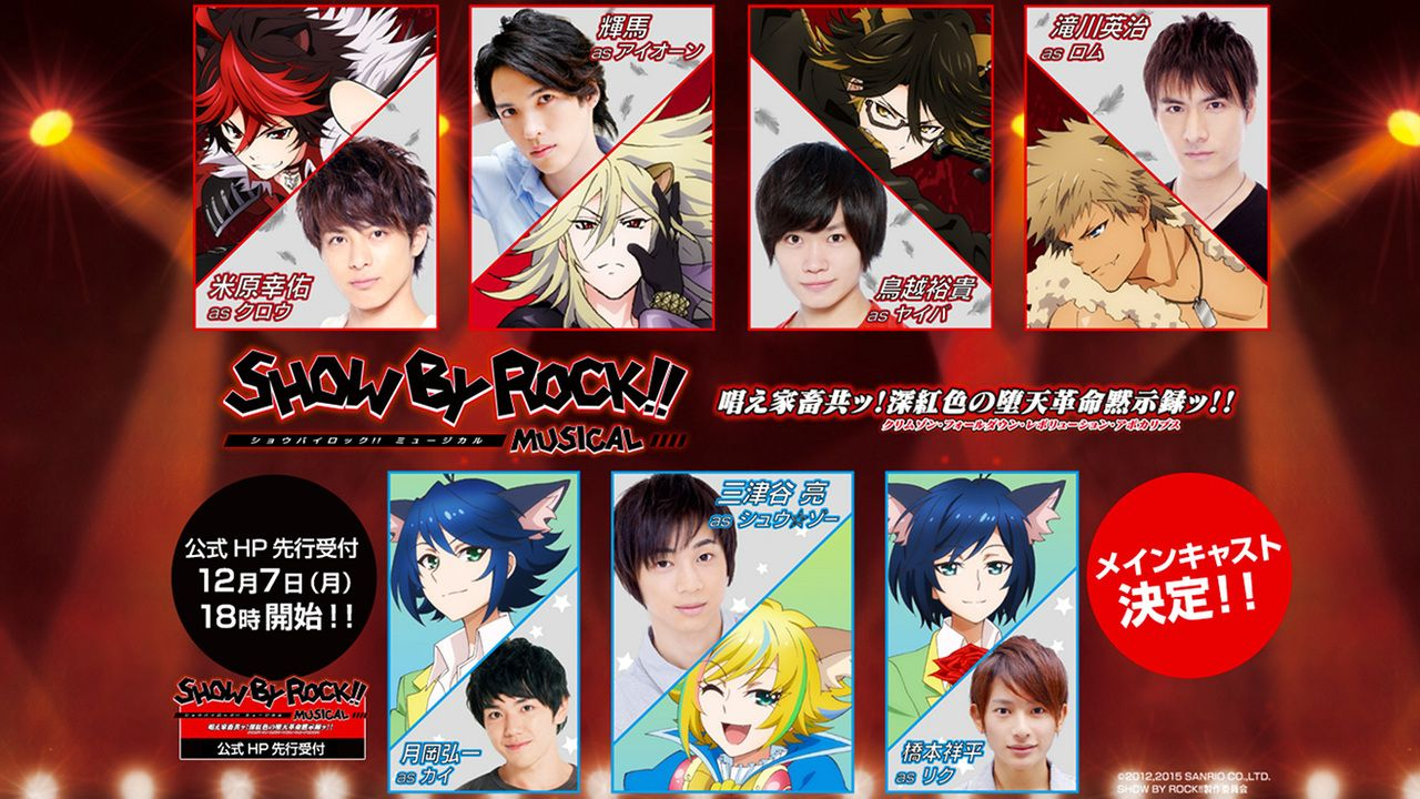 「SHOW BY ROCK!! MUSICAL」キャスト情報など発表!チケット先行受付もスタート