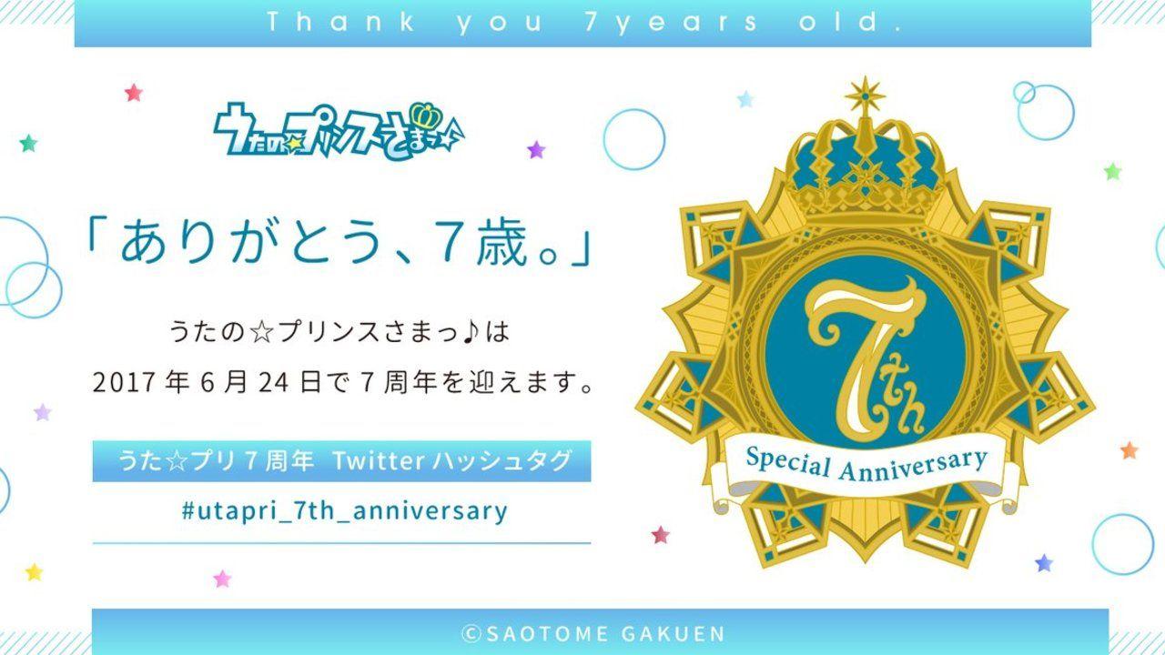 何か起こる!?『うたプリ』Special Anniversaryの7周年まで後4日!ハッシュタグで盛り上がろう!
