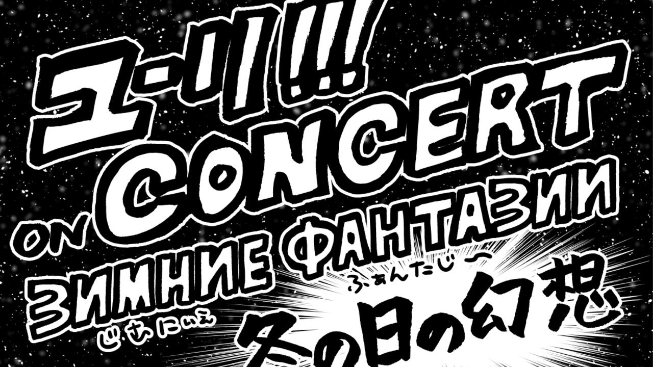 『ユーリ!!! on ICE』初の音楽イベント!映像と豪華オーケストラによる「ユーリ!!! on CONCERT」が今秋開催決定!!