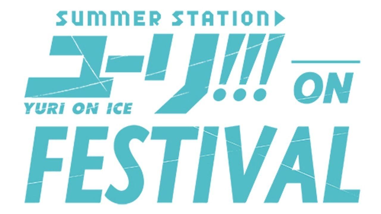 「ユーリ!!! on FESTIVAL」の追いかけビューイングが開催決定!新たに日野聡さん、安元洋貴さん、前野智昭さんもイベントに出演!