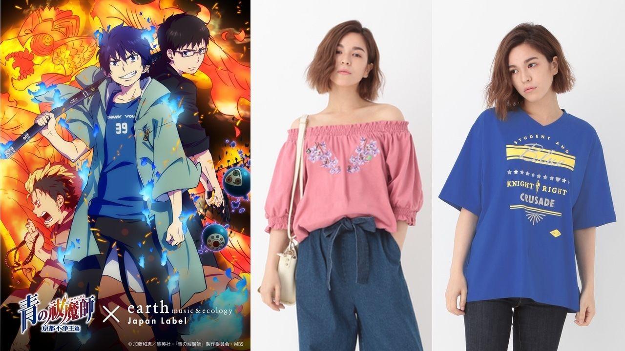 『青エク』×earthコラボ決定!燐と雪男イメージのTシャツ&Tシャツワンピにしえみイメージのプルオーバーがラインナップ!