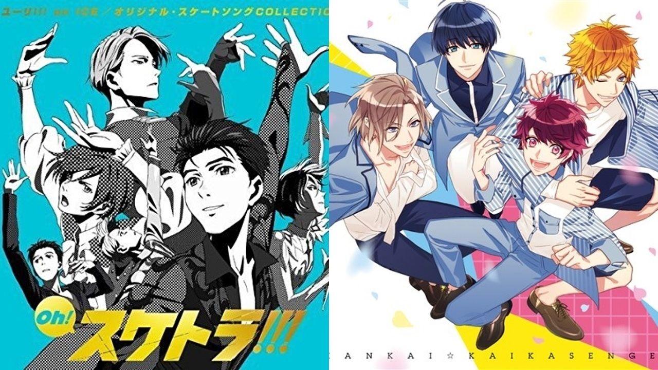 オリコン上半期ランキング発表!アニメシングル部門3位にカルナイ、アルバム部門1位『ユーリ!!!on ICE』、2位にアプリ『A3!』がランクイン!