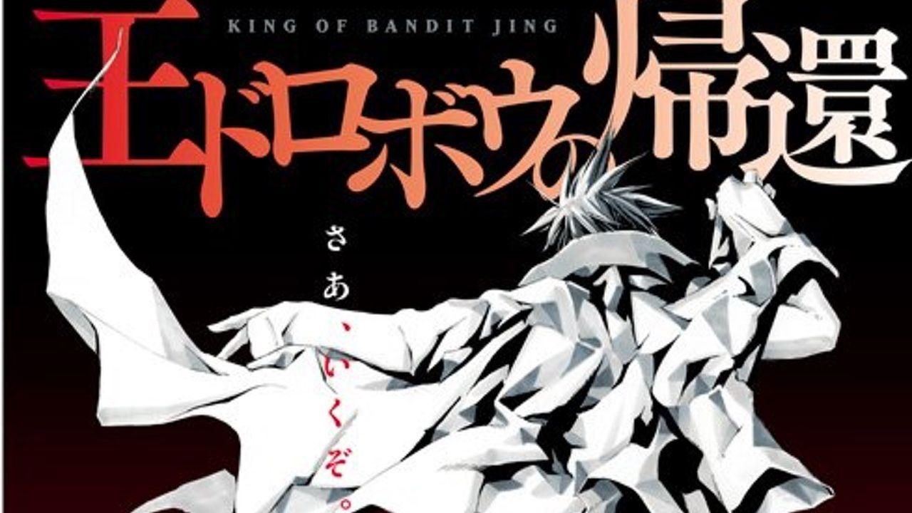 伝説の王ドロボウが帰ってきた!『王ドロボウJING』の原作コミック全巻とアニメ全話の配信が7月よりスタート!