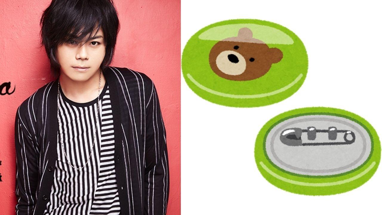 どっちが正解?浪川大輔さんが思わず舌打ちをしてしまったこっちを見てくるアイテムに「缶バッチなの、缶バッジなの??」