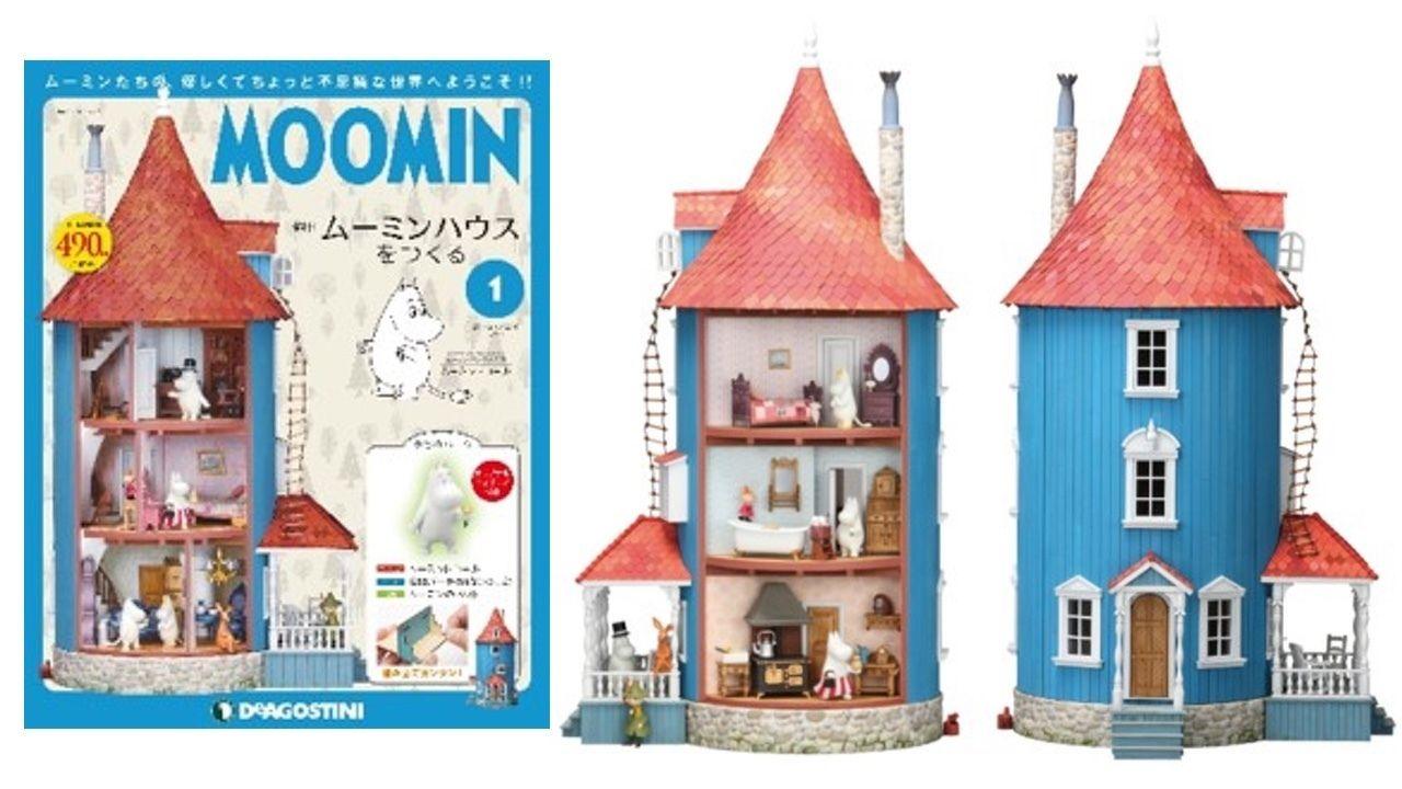 初心者でも簡単設計なのに原作を忠実に再現!デアゴスティーニより週刊「ムーミンハウスをつくる」が発売!