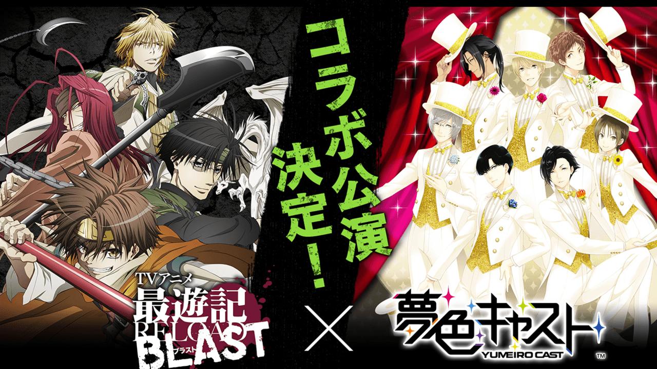 アニメ『最遊記RB』がミュージカルリズムゲーム『夢キャス』とコラボ決定!三蔵がもらえる事前登録キャンペーンも!