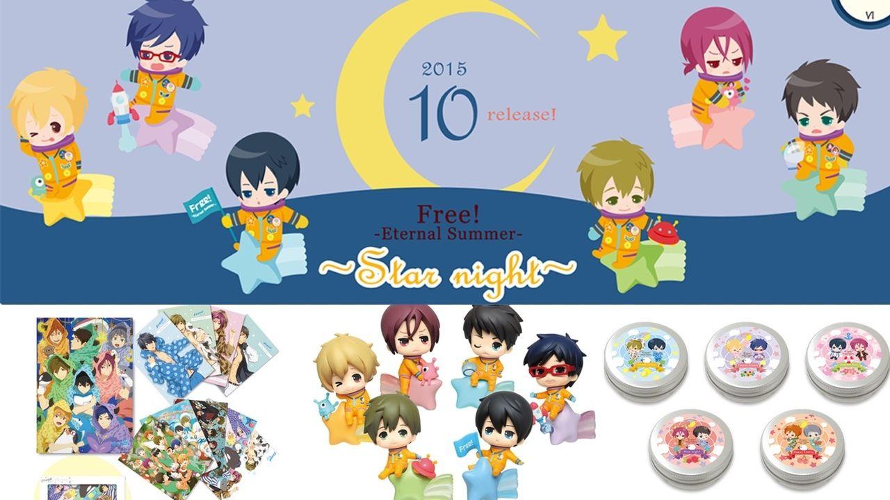 10月発売タイトーくじ「Free!-ES-~Star night~」の画像が続々と公開!今回は夜空の星がテーマ