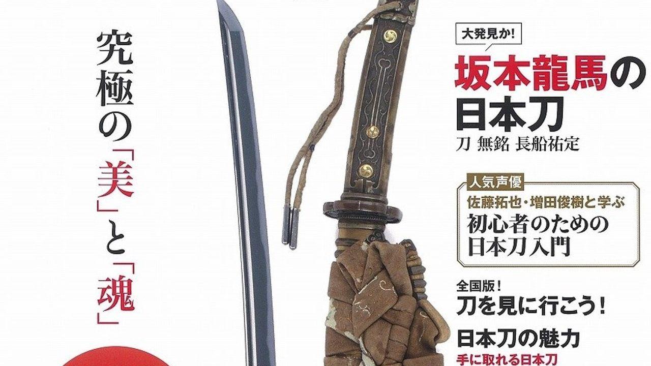 日本刀の魅力が詰まった1冊「美しき日本刀」に佐藤拓也さんと増田俊樹さんが登場!