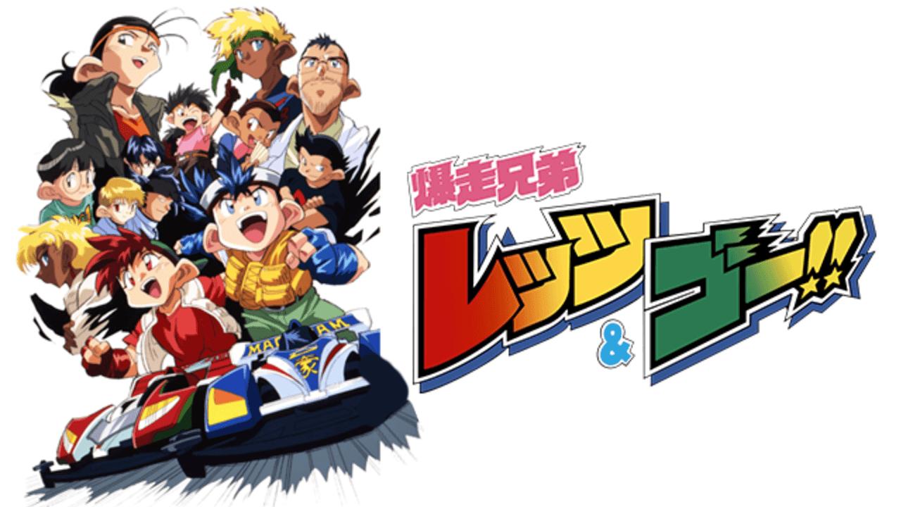19年ぶりの完全新作!『爆走兄弟レッツ&ゴー!!』アニメキャストによるドラマCD企画始動!
