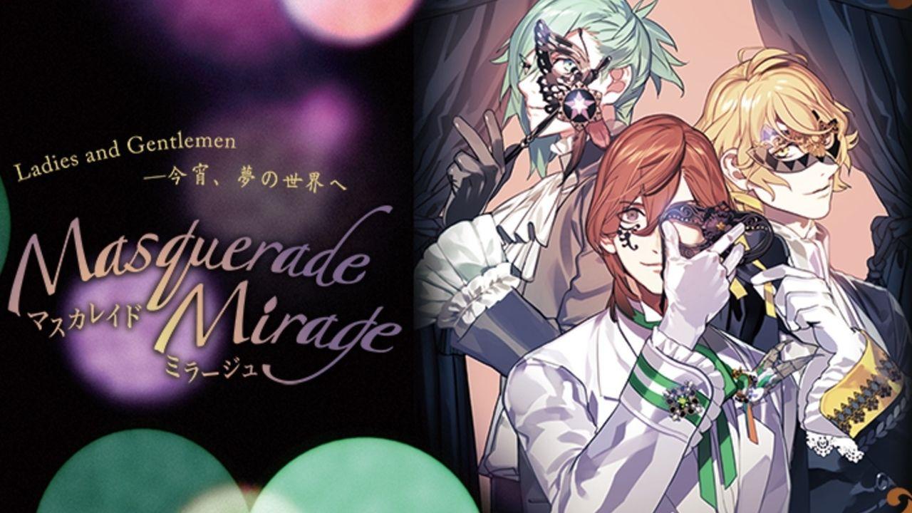 劇団シャイニング第2弾公演となる『マスカレイドミラージュ』が今年9月より東京・神戸にて上演決定!