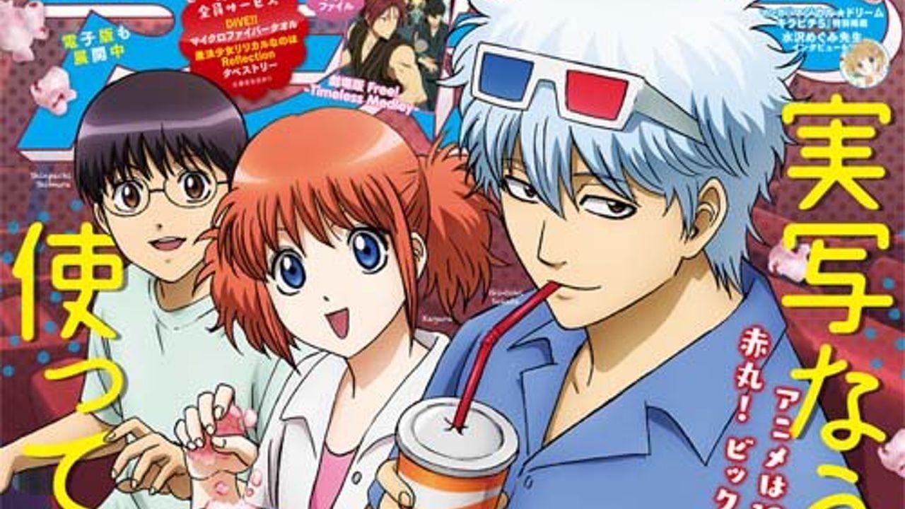 実写なう。に使える『銀魂』の万事屋3人が登場するアニメディア8月号の表紙公開!仲良く映画館でみているのは?