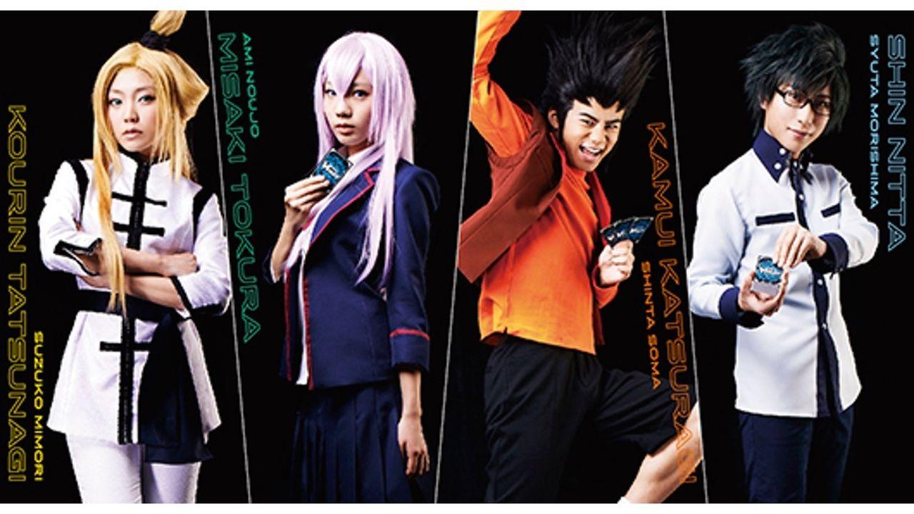 舞台『カードファイト!!ヴァンガード』新たに4人のキャストビジュアル公開!