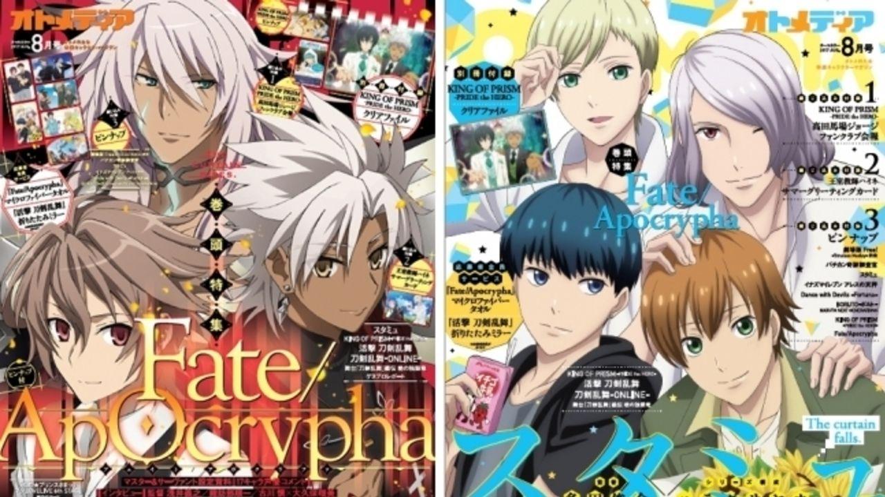 キラキラしてる…?オトメディア8月号の表紙&巻頭特集で『Fate/Apocrypha』とW表紙に『スタミュ』が登場!