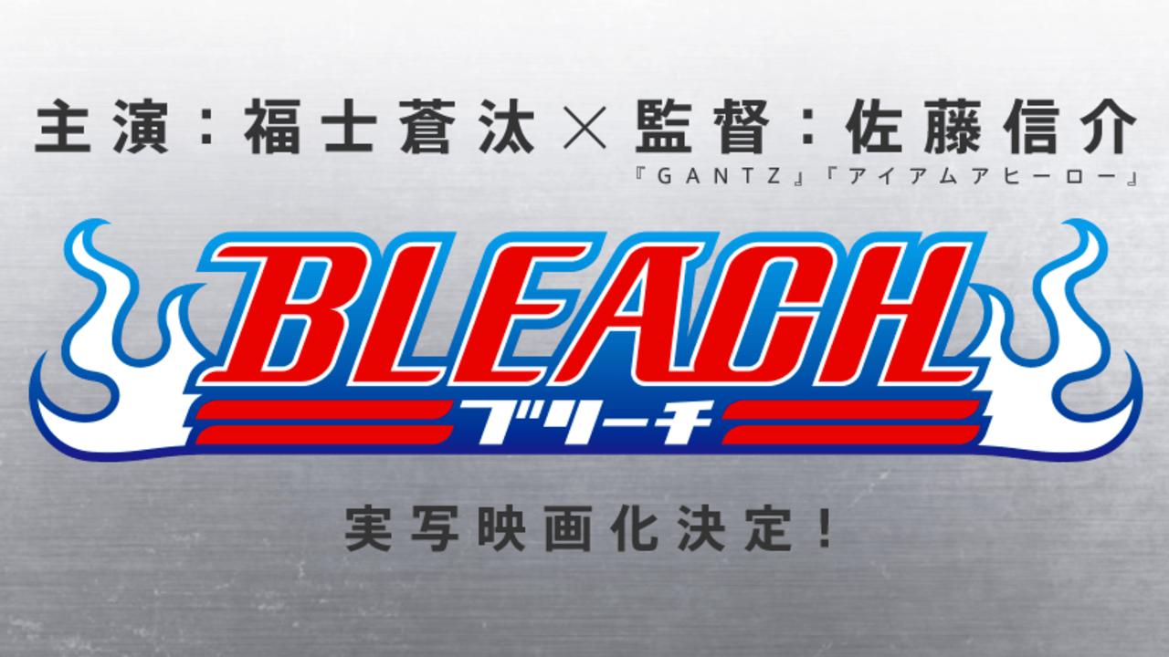 実写化発表から約11ヶ月…ついに動く!福士蒼汰さん主演の映画『BLEACH』が7月7日に最新情報公開!