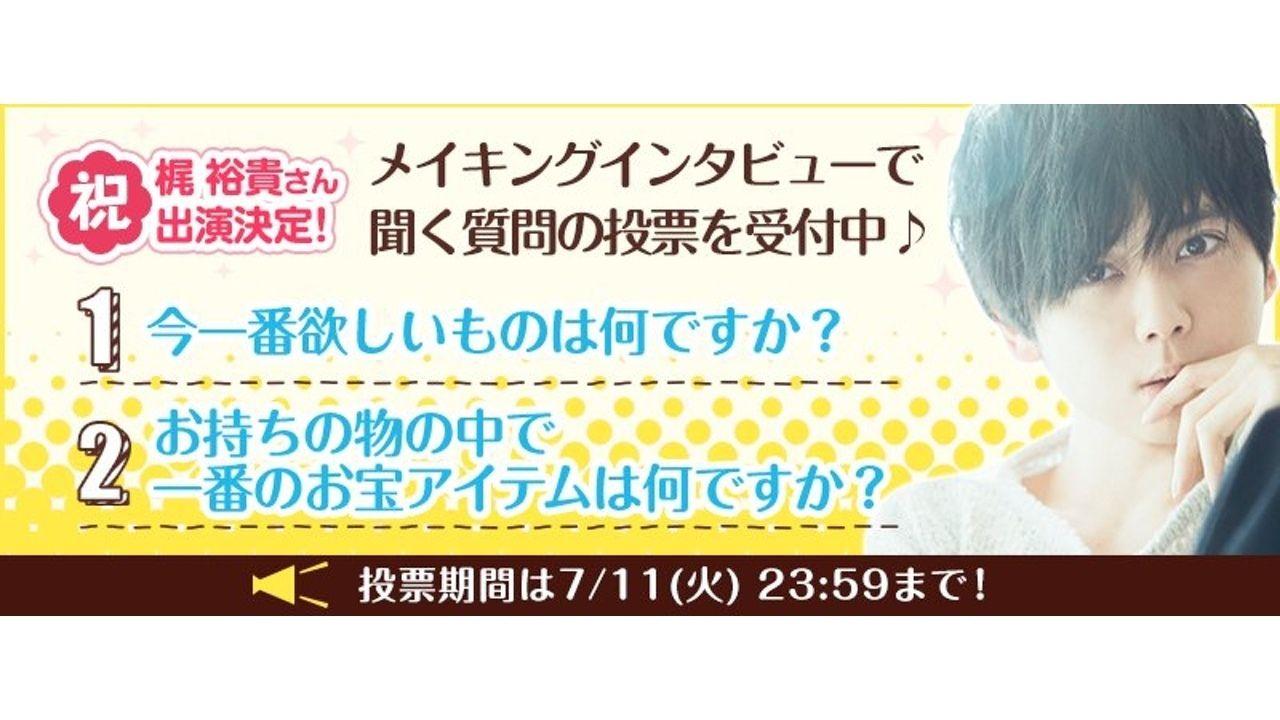 フリマアプリ『モノキュン!』に梶裕貴さんが出演決定!さらに梶さんに聞きたいプライベートな質問も投票受付中!