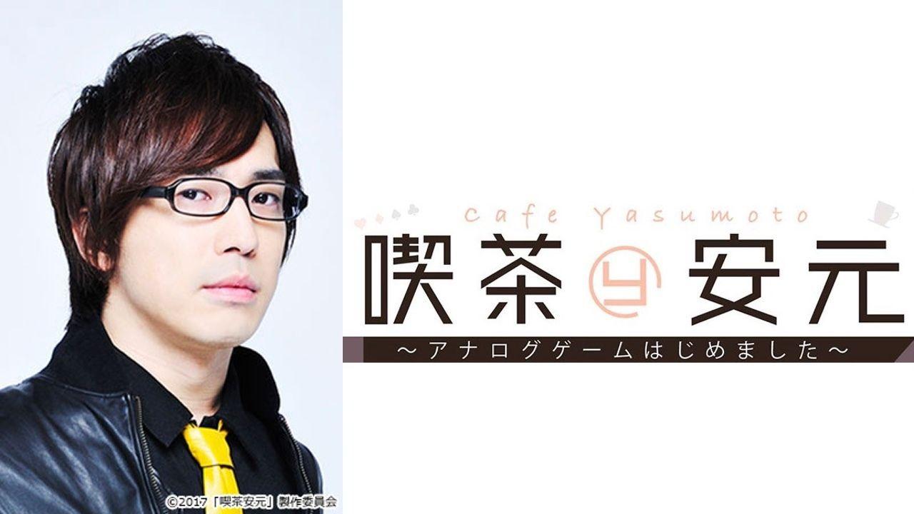 喫茶店のオーナーは安元洋貴さん!岡本信彦さん、マフィア梶田さんらとアナログゲームを遊び尽くす番組「喫茶安元」が放送開始!