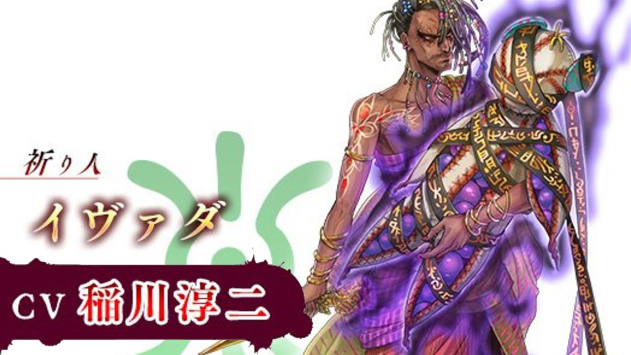 怪談でおなじみの稲川淳二さんがゲーム『ユバの徽』に登場する新キャラクター・イヴァダの声を担当!