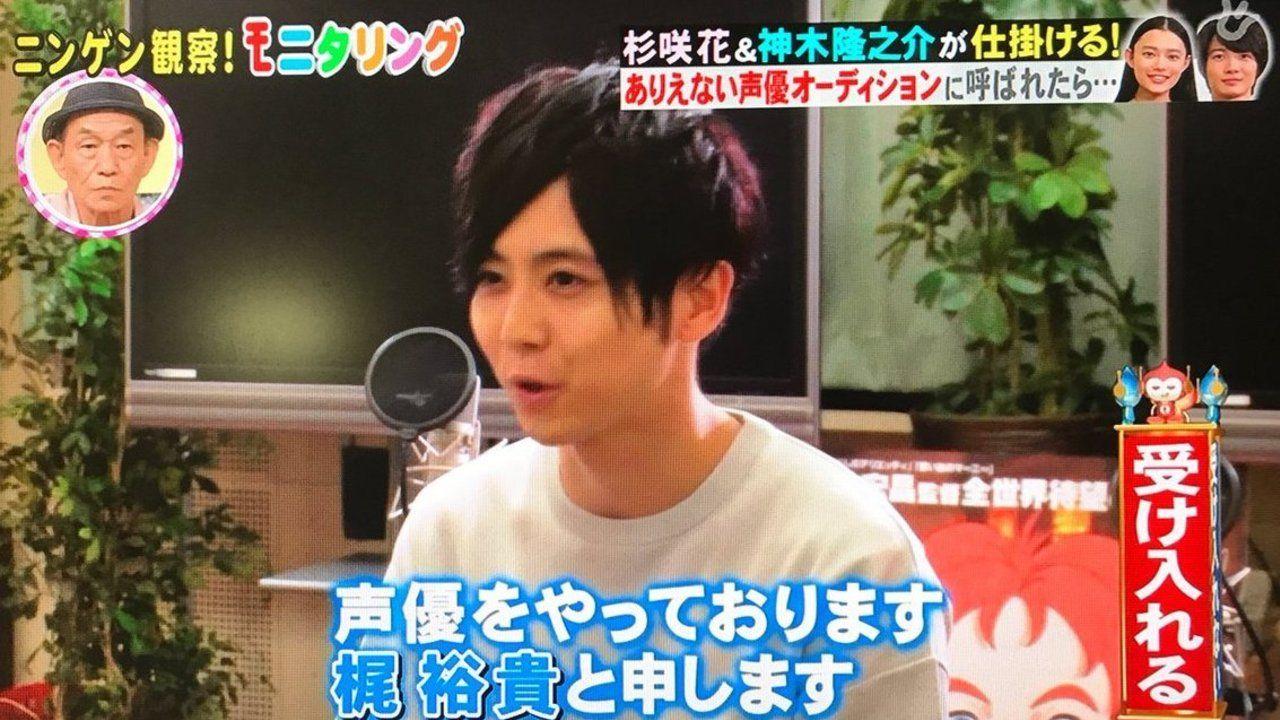 TV番組「モニタリング」に仕掛け人として梶裕貴さんが登場し圧倒的な演技を披露!