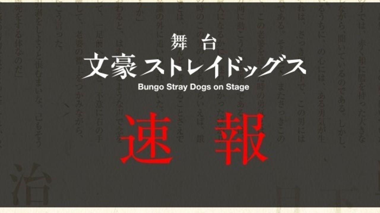 舞台『文豪ストレイドッグス』鳥越裕貴さん、多和田秀弥さんらメインキャスト解禁!大阪での公演も決定