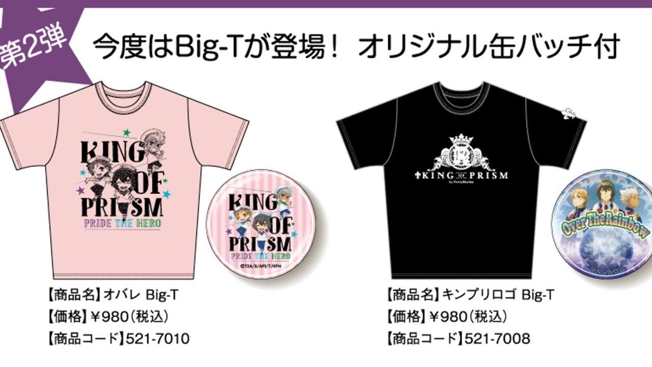 『キンプリ』×しまむらコラボ第2弾に缶バッジが付いたTシャツが発売決定!お値段はお手頃価格の980円!