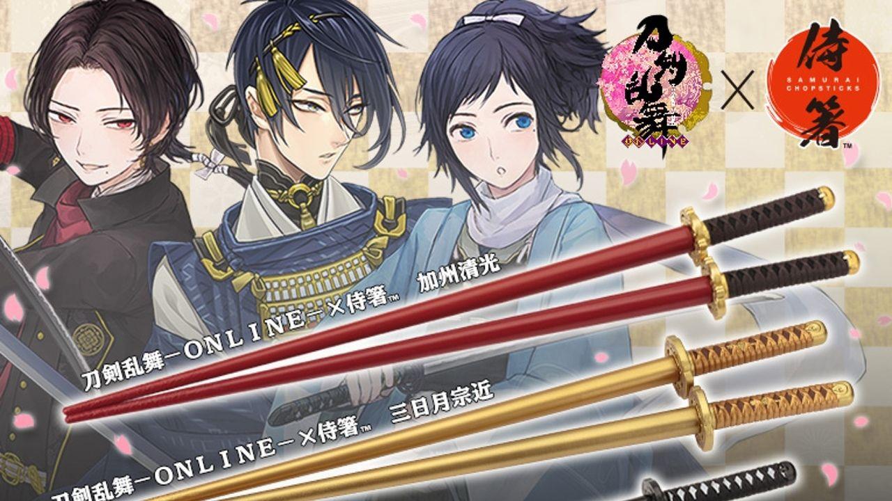 本日より予約開始!『刀剣乱舞』と侍箸がコラボした刀の形を模した箸が登場!