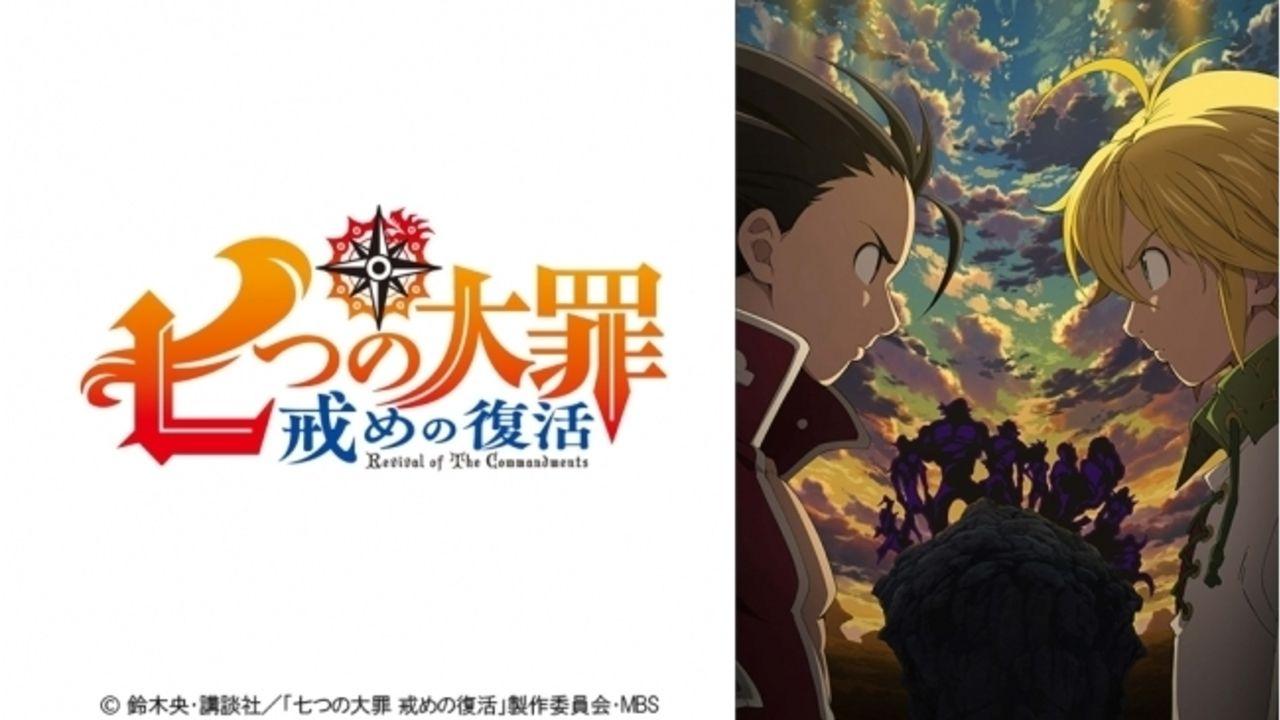 『七つの大罪』アニメ新シリーズの続報に劇場版の公開も決定!杉田智和さんら新キャストも発表
