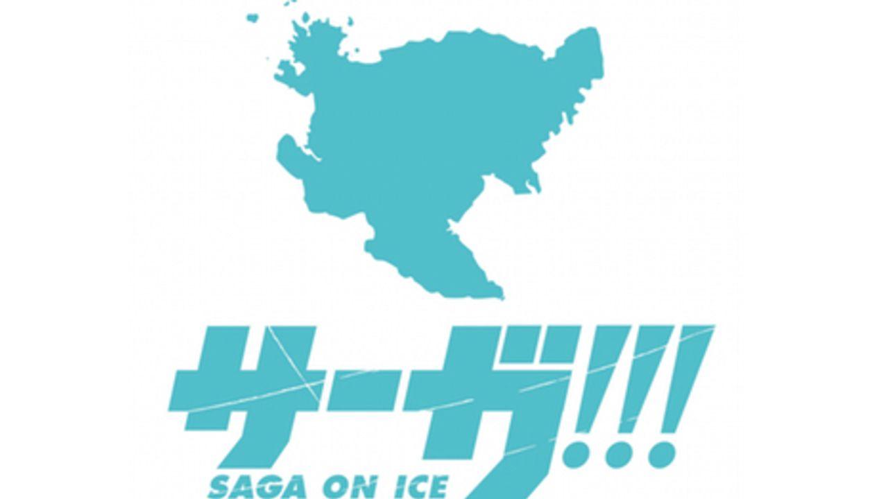 唐津が再び長谷津に!佐賀県唐津市と『ユーリ!!! on ICE』のコラボ企画「サーガ!!!on ICE」第2弾が開催決定!