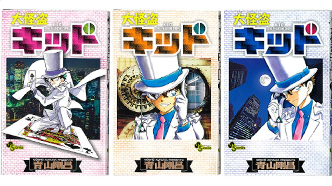 10年ぶりの『まじっく快斗』最新巻が発売!『大怪盗キッド』のブックカバープレゼントも!