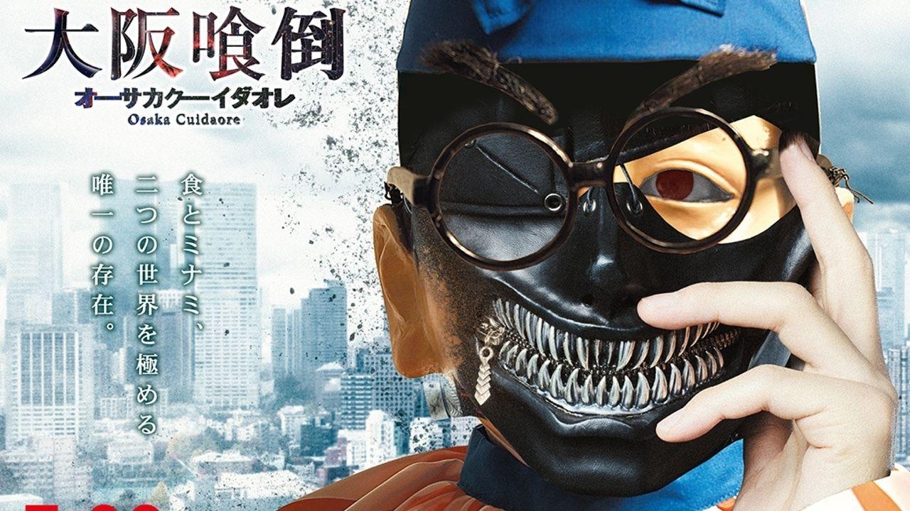 映画『東京喰種』と大阪の「くいだおれ太郎」がコラボ!カネキマスクを付けたくいだおれ太郎のコラボビジュアルが公開!