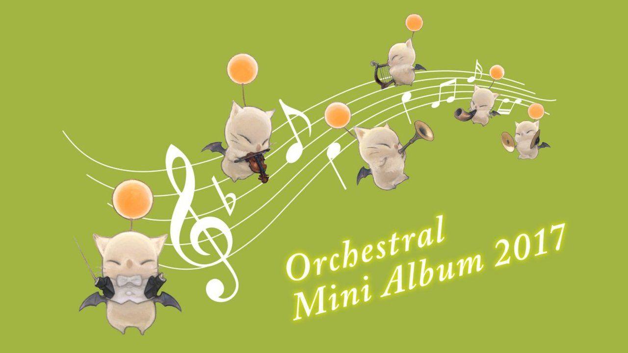 『FFⅩⅣ』シリーズ初のオーケストラアレンジミニアルバム発売決定!オケコンのチケットは22日より販売開始!