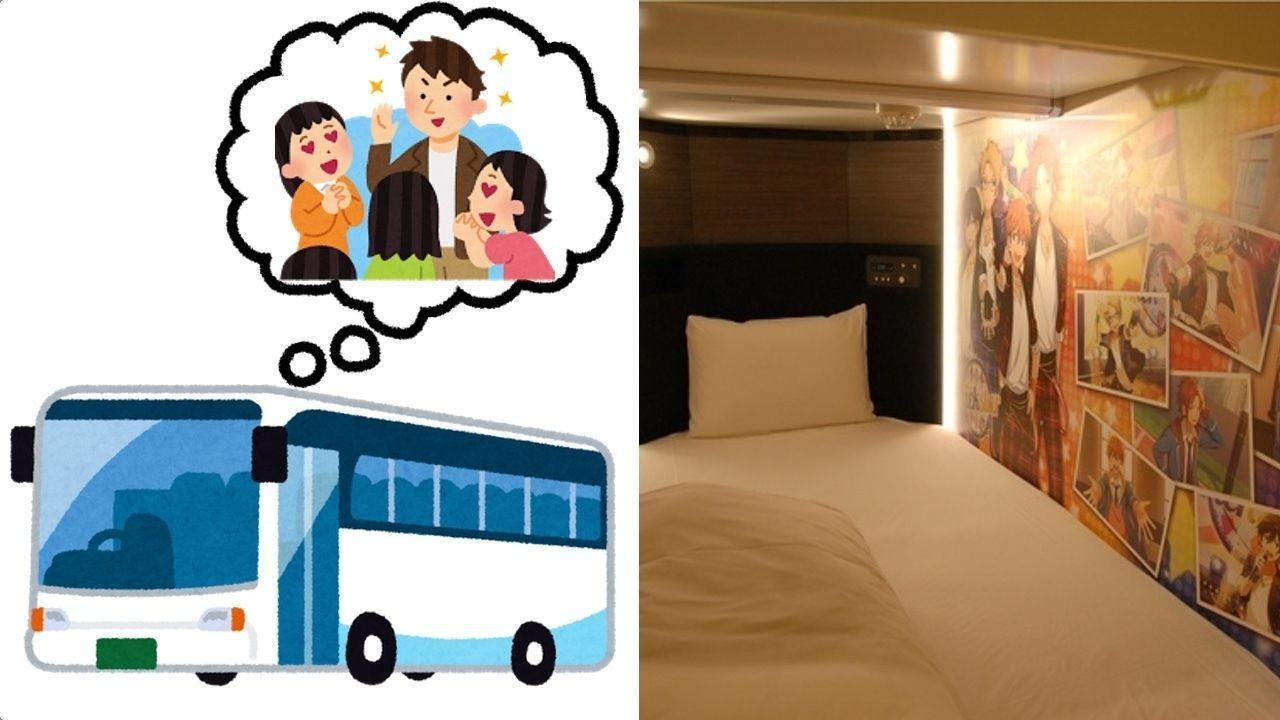 楽しい遠征を目指そう!利用したくなる快適なバスや可愛らしいカプセルホテルなどをご紹介!