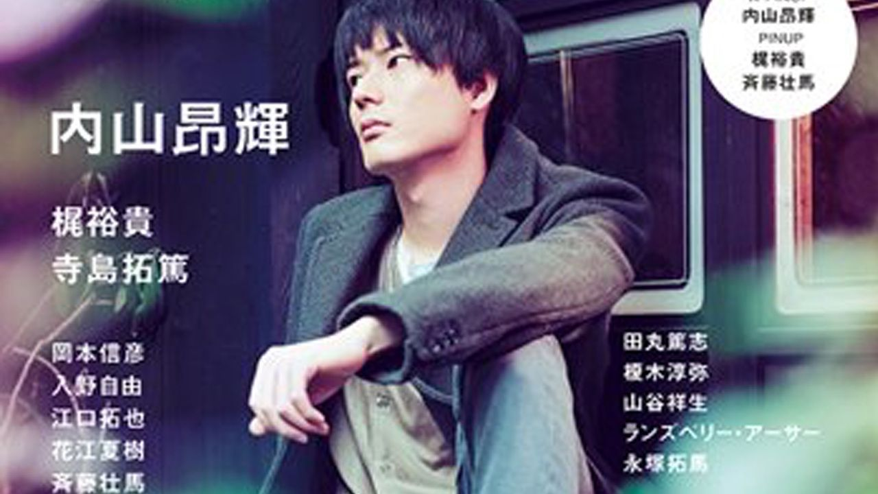 「ボイスニュータイプ」次号の表紙は内山昂輝さん!特集には『SideM』1stライブなど