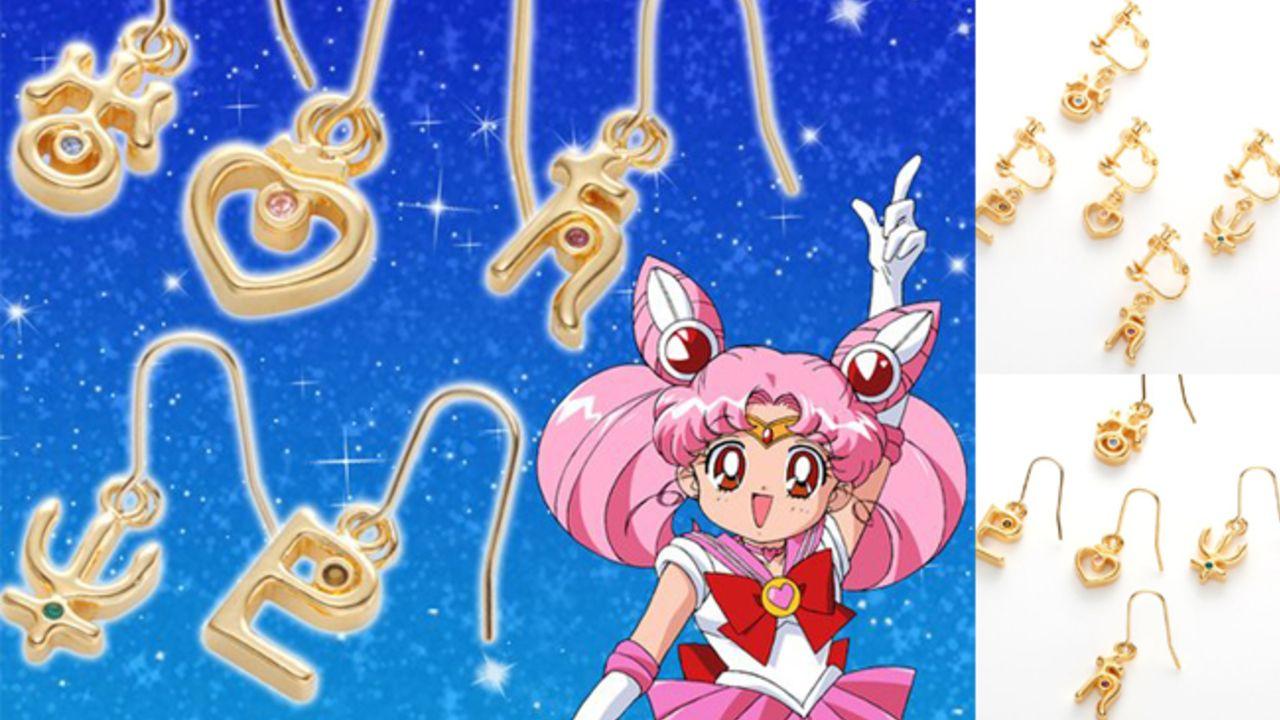 『美少女戦士セーラームーン』外部太陽系戦士Ver.のピアス・イヤリングが発売!