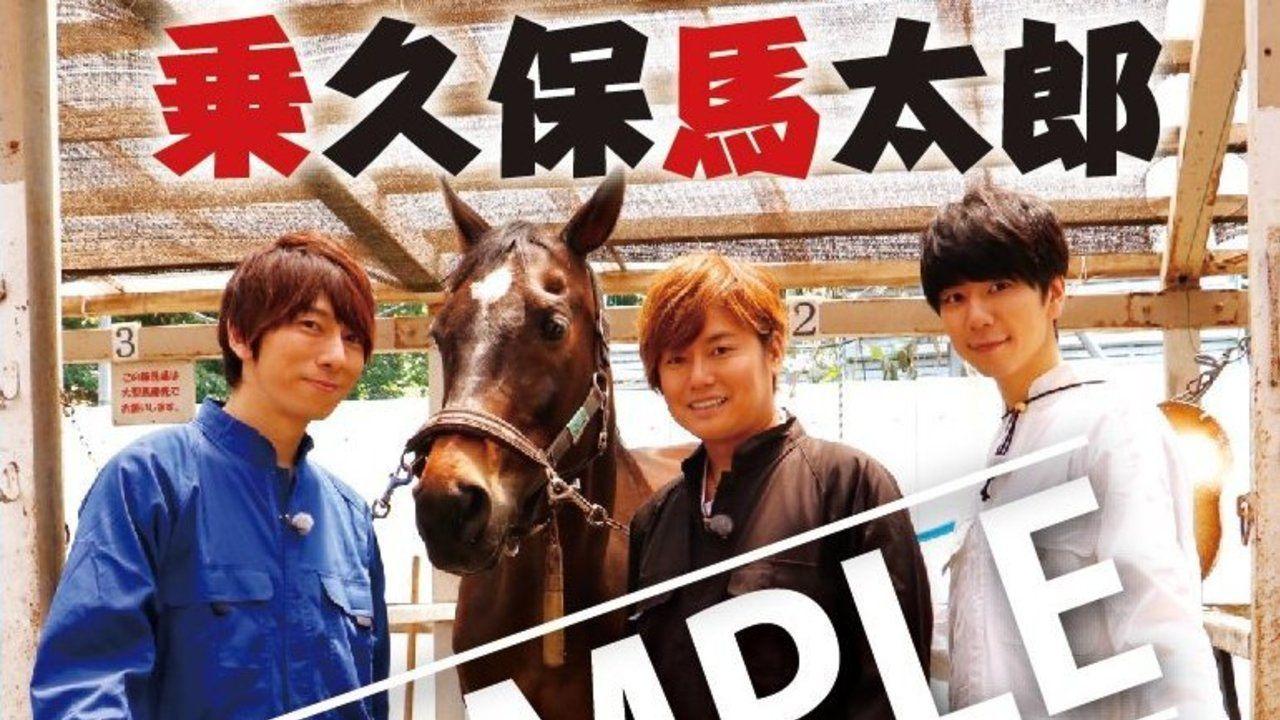 森久保祥太郎さんが今回は乗馬に挑む!『乗久保馬太郎』ゲストに羽多野渉さんを迎えて11月発売!