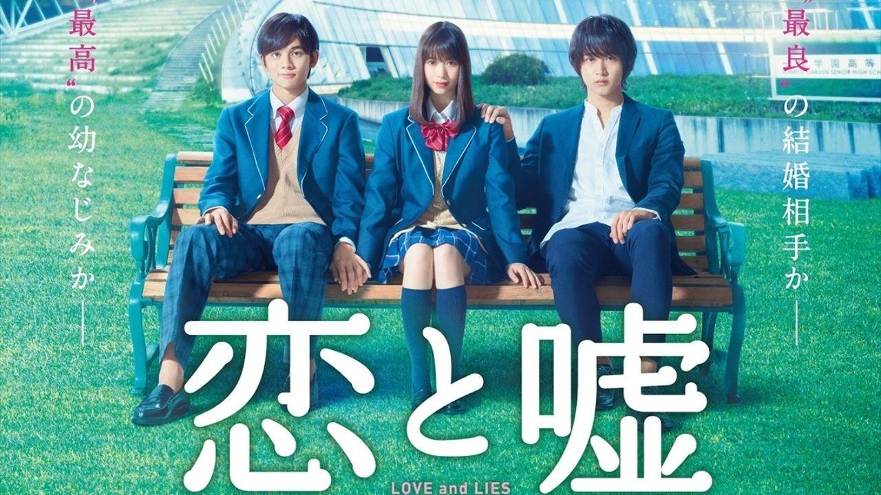 実写映画『恋と嘘』予告動画&ポスタービジュアル公開!福山雅治さんの名曲「HELLO」 をカヴァーした主題歌も決定!