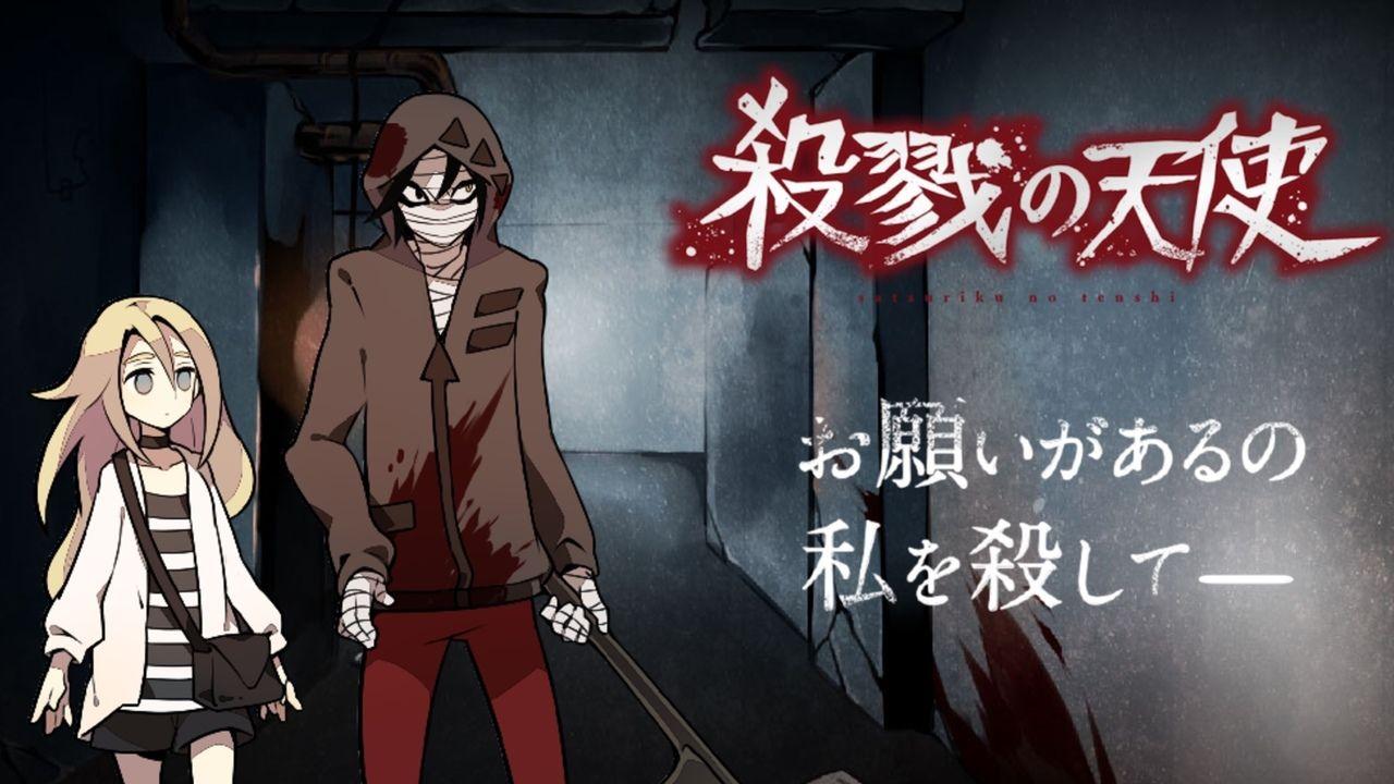 『殺戮の天使』のTVアニメ化が決定!100万ダウンロード、関連動画は2,500万回再生を超える人気自作ゲーム