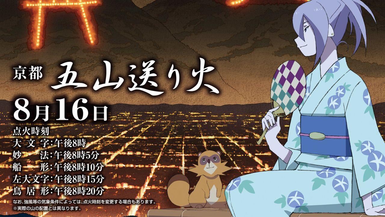 『有頂天家族』京都の伝統行事「京都五山送り火」のポスターを担当!夏休み特別版のスタンプラリーも開催!