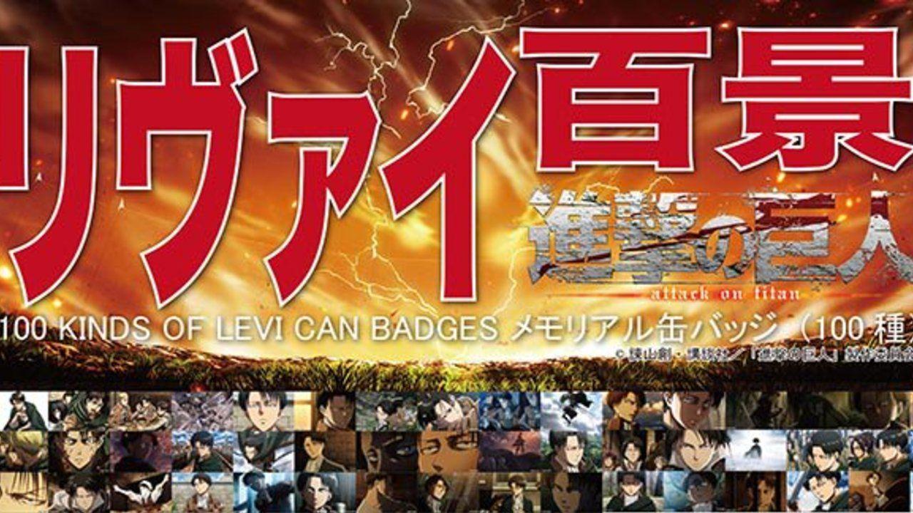 「リヴァイ百景」というパワーワード爆誕!『進撃の巨人』100種全てがリヴァイの缶バッジが発売決定!
