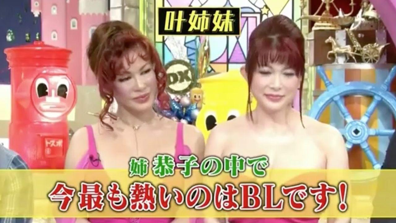 叶恭子さんが地上波の番組でBLをファビュラスに語る「過激じゃなくてディープなの」