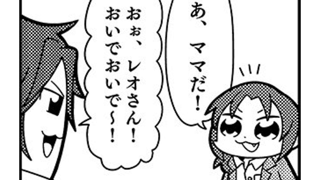 斑のママ力高すぎ!?『ポプテピピック』大川ぶくぶ先生によって『あんスタ』斑とレオの4コマが描かれる!