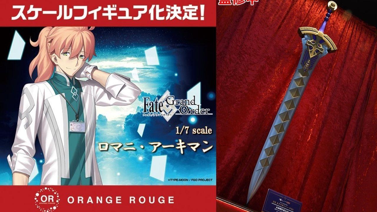 エクスカリバー(プロト)でも遊べる!『Fate Project』最新フィギュアにグッズ情報が続々と「FGOフェス」で発表!