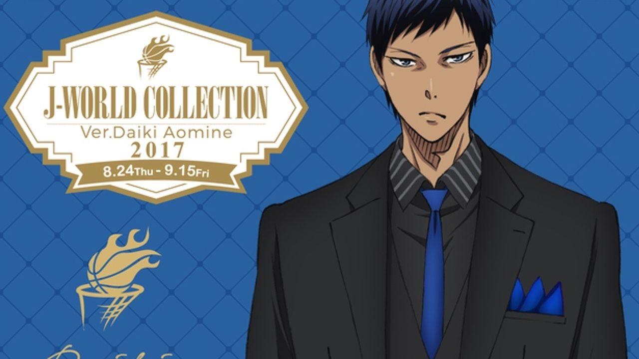『黒子のバスケ』J-WORLD Collection第5弾はクールな表情に全身黒のシックな衣装の青峰大輝が登場!