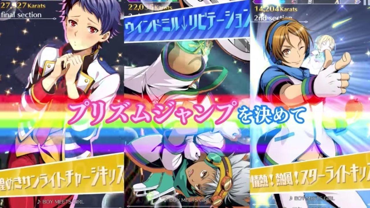 候補生もプリズムジャンプ!初夏配信予定のアプリ『キンプリ』より紹介PVが公開!