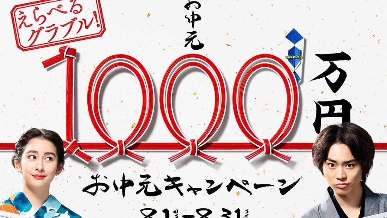 1000万円相当の究極のそうめんが食べれるチャンス!?『グラブル』お中元キャンペーンが再びやってくる!